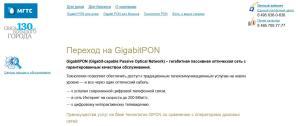 GPON MGTS Кликните для увеличения картинки