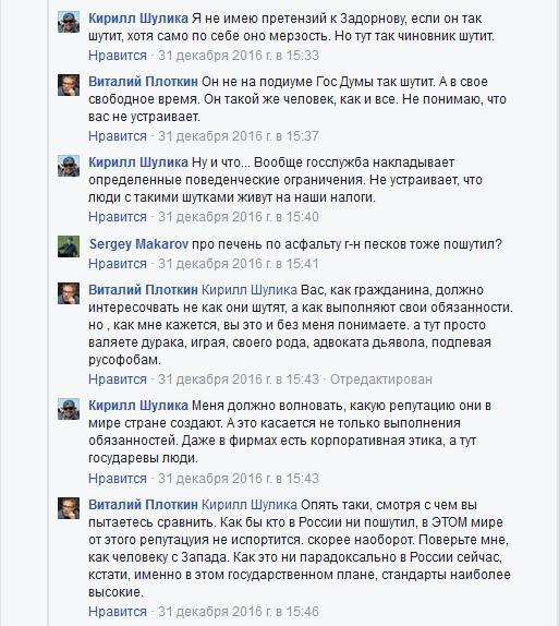 Скриншот кусочка спора в комментах