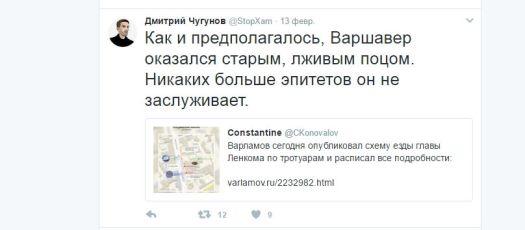 Хамство Чугунова в Твиттер Скриншот