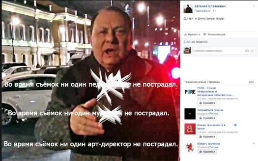 Коллаж о сучности Коновалова арт-директора