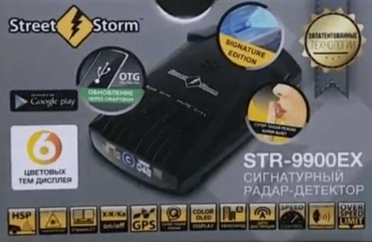 Упаковка сигнатурного радар-детектора Street Storm