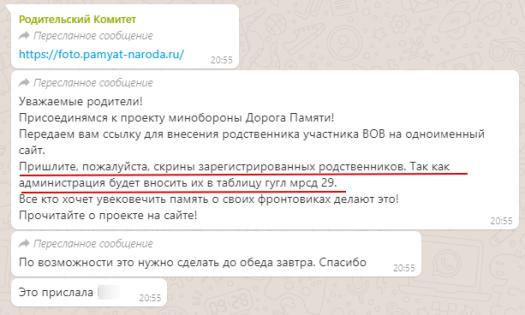 Скришот Whatsapp об отчётности загрузки фото родственников фронтовиков на сайт Память народа