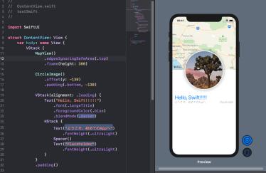 初心者向けのSwift、Xcode入門