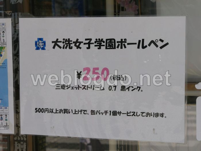 坂本文具店大洗通り町ガルパン