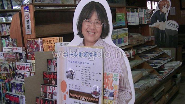 江口又新堂書店大洗ガルパン