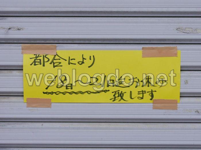 カノウヤ(加納庵)大洗曲がり松