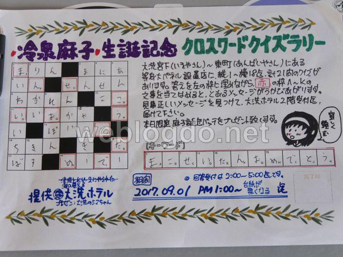 冷泉麻子生誕記念クロスワードラリー