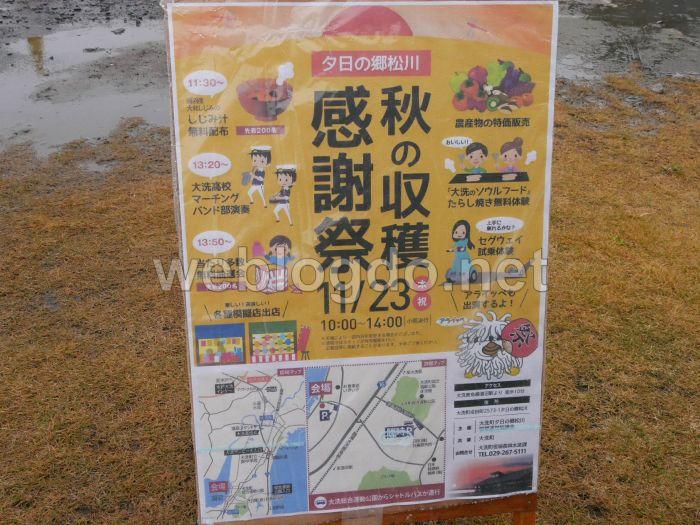 大洗夕日の郷松川秋の収穫感謝祭