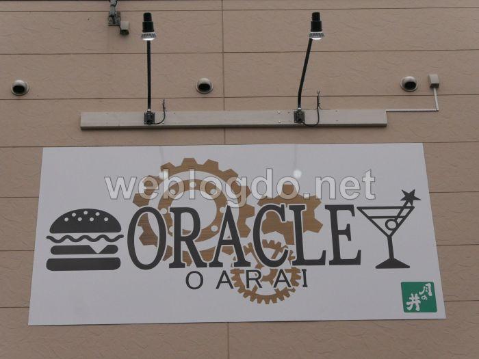 ORACLE大洗看板