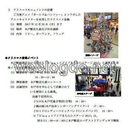ガルパンクリスマスキャンペーン水戸駅pdfファイル
