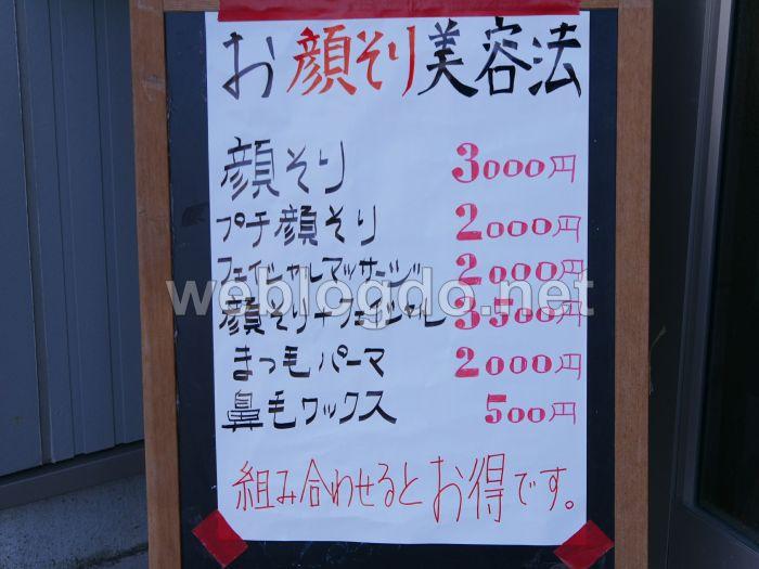 バーバーカリコミ大洗永町