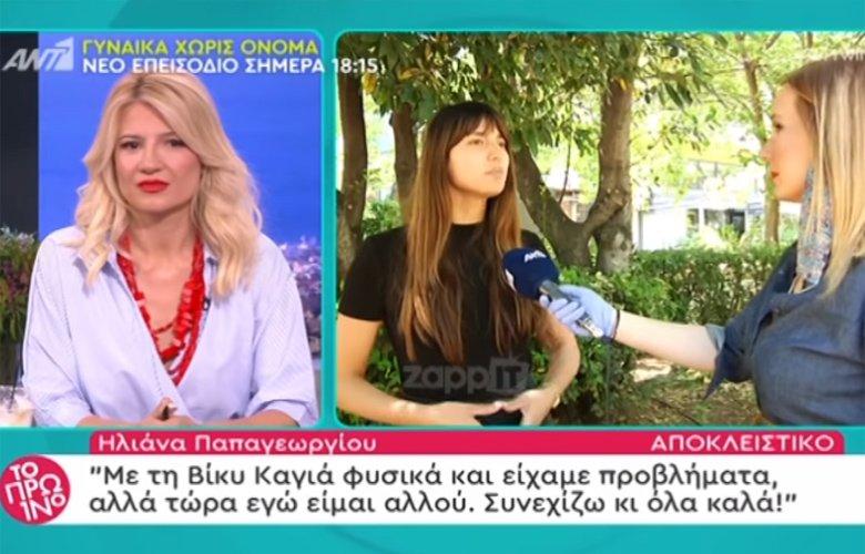Φυσικά και είχαμε προβλήματα με την Βίκυ Καγιά – News.gr