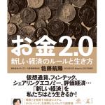 これからの経済「お金2.0」、お金から解放される社会への進化とは?