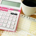 家計簿の初心者におすすめの書き方と使い方、有効活用してメリハリのある生活をしよう!