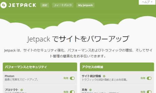 Jetpackの画面