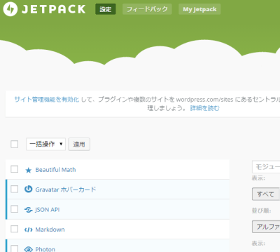 Jetpackの設定画面