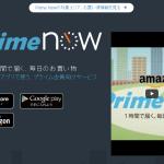 購入して1時間で届く「Amazon Prime Now」サービスエリアを拡大