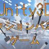 Unityで作る3Dアクションパズルゲーム(制作中)