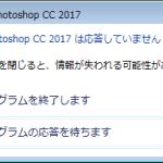 「Adobe Photoshop CC 2017」が正常に起動できない問題