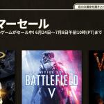 「SEKIRO」、「Rust」、「Forza Horizon 4 」などが半額セール【Steamサマーセール】