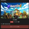 協力マルチ料理ゲー「オーバークック2」Epic Gamesストアで無料配布中【6月24日まで】