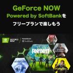 ゲーミングPCがなくてもPCゲームで遊べる「GeForce NOW」※