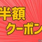 【雑記】半額クーポン(上限あり)に違和感