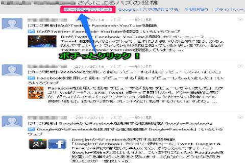 今までありがとう!「Google バズ」アカウントを削除する方法