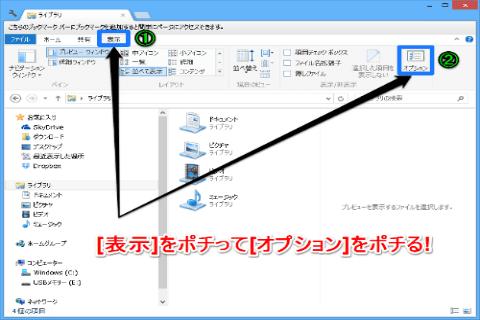 表示された!「Windows 8」で縮小版画像を表示させる方法