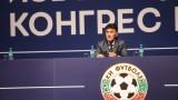 Борислав Михайлов с нов мандат начело на БФС!
