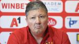 Любо Пенев: ЦСКА е преди всичко, не трябва да има интриги!