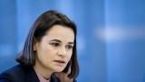 Тихановская призовава за допълнителни санкции на САЩ срещу Беларус