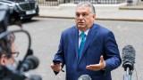Орбан относно престъпните действия на ЕК: узаконено хулиганство