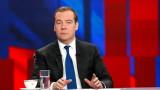 Медведев потвърди, че Русия е готова да се откаже от глобалния интернет.