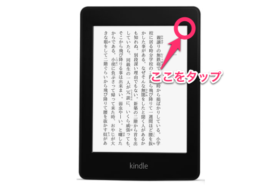 kindle_dogear
