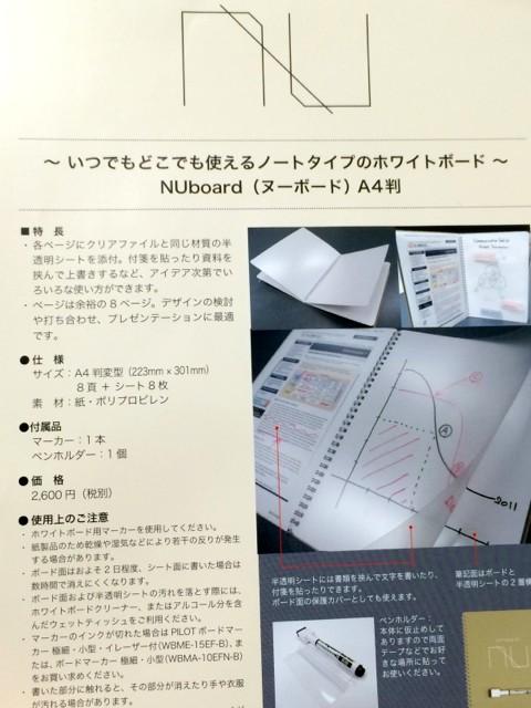 nuboard-3