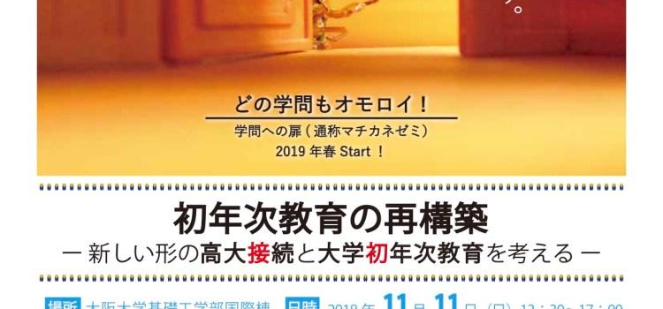 大阪大学「学問の扉」開設記念シンポジウム