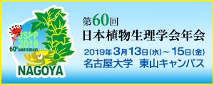 第60回日本植物生理学会で発表しました