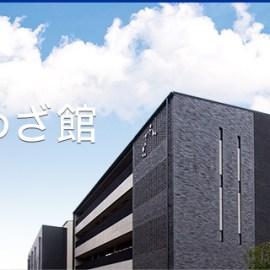 第10回日本光合成学会年会およびシンポジウム