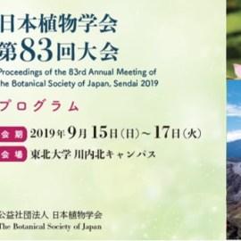 日本植物学会第83回大会
