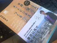 【東京以外で、1人で年商1億円のネットビジネスをつくる方法】