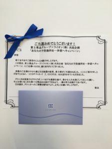 クリニカのキャンペーン当選品の2,000円分商品券