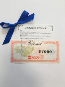 ベルクと農心ジャパン共同企画の当選品1,000円分の商品券