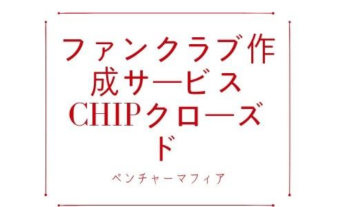 ファンクラブ作成サービスCHIPクローズド