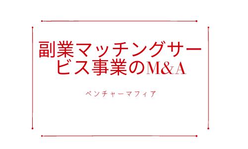 副業マッチングサービス事業のM&A