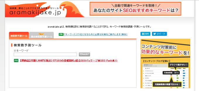 aramakijakeのトップページ
