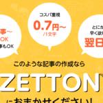 zettonのトップページ