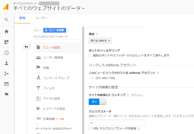 Googleアナリティクス_検索パラメータ画面