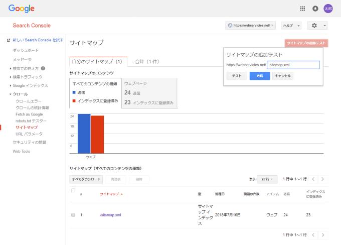 SearchConsoleサイトマップ送信