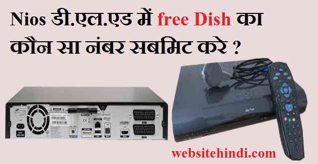 How to submit a free Dish serial number in Deled